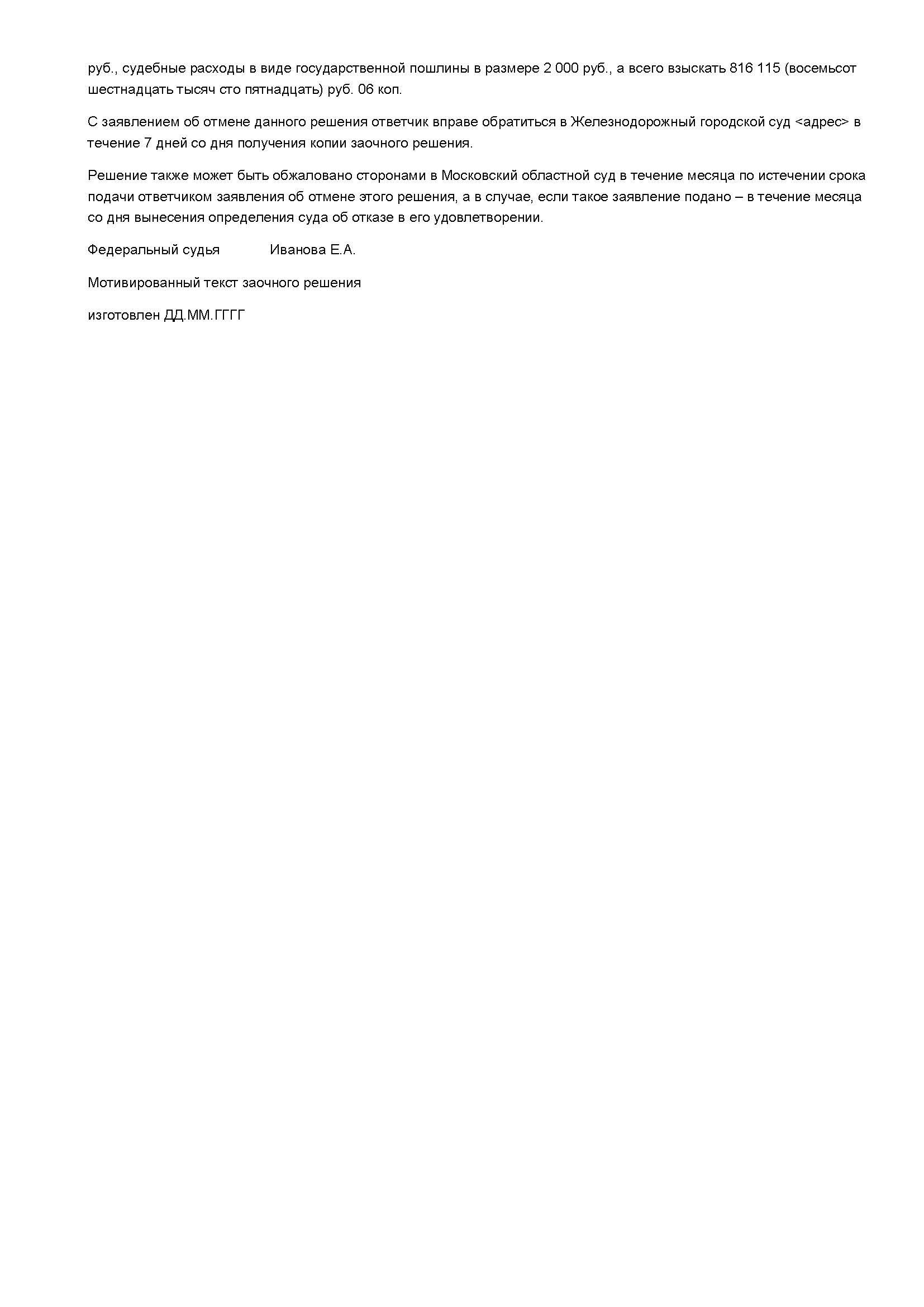 Банкротство физических лиц судебная практика  first thumb