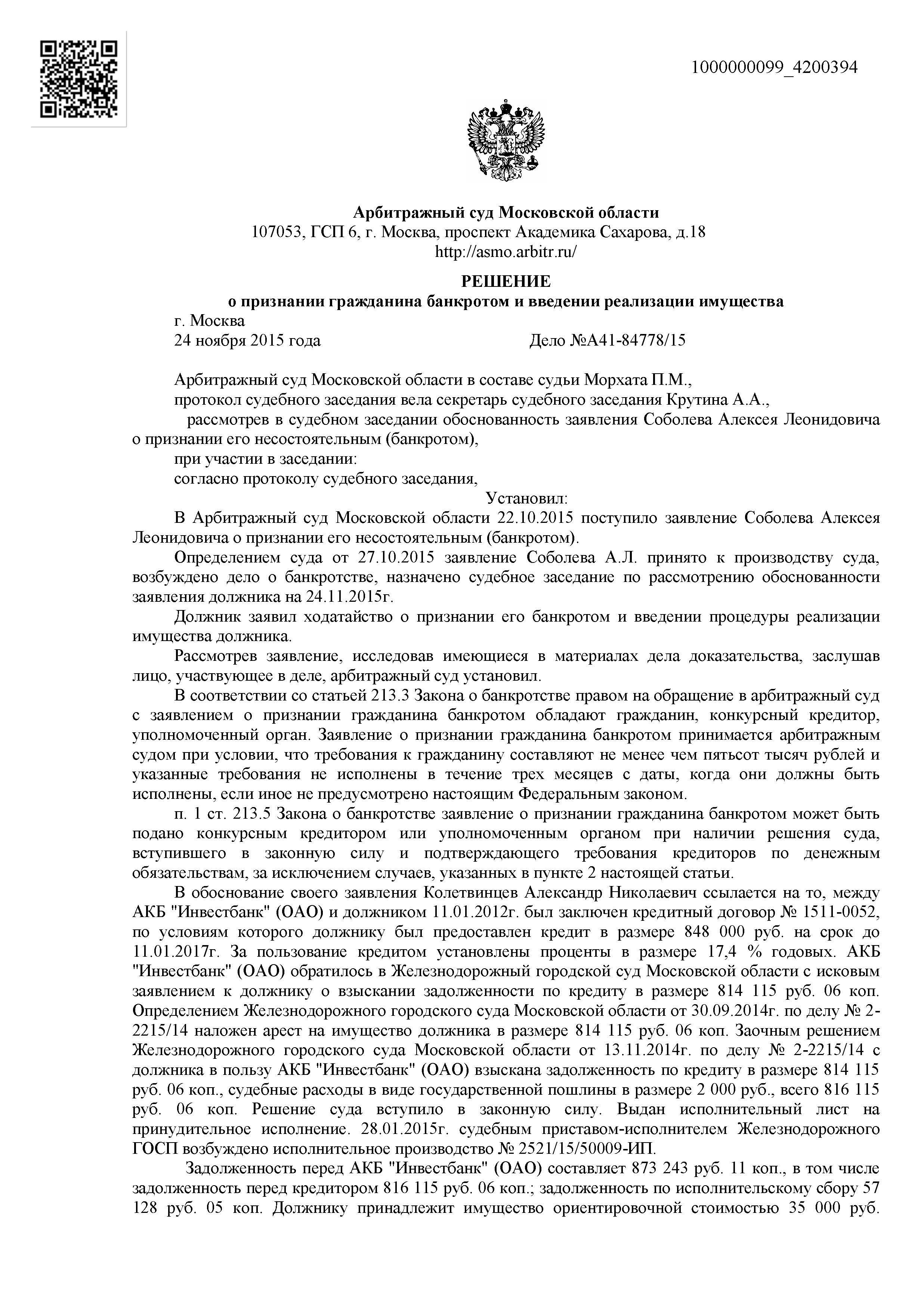 Как устроится на работу в россии гражданину россии