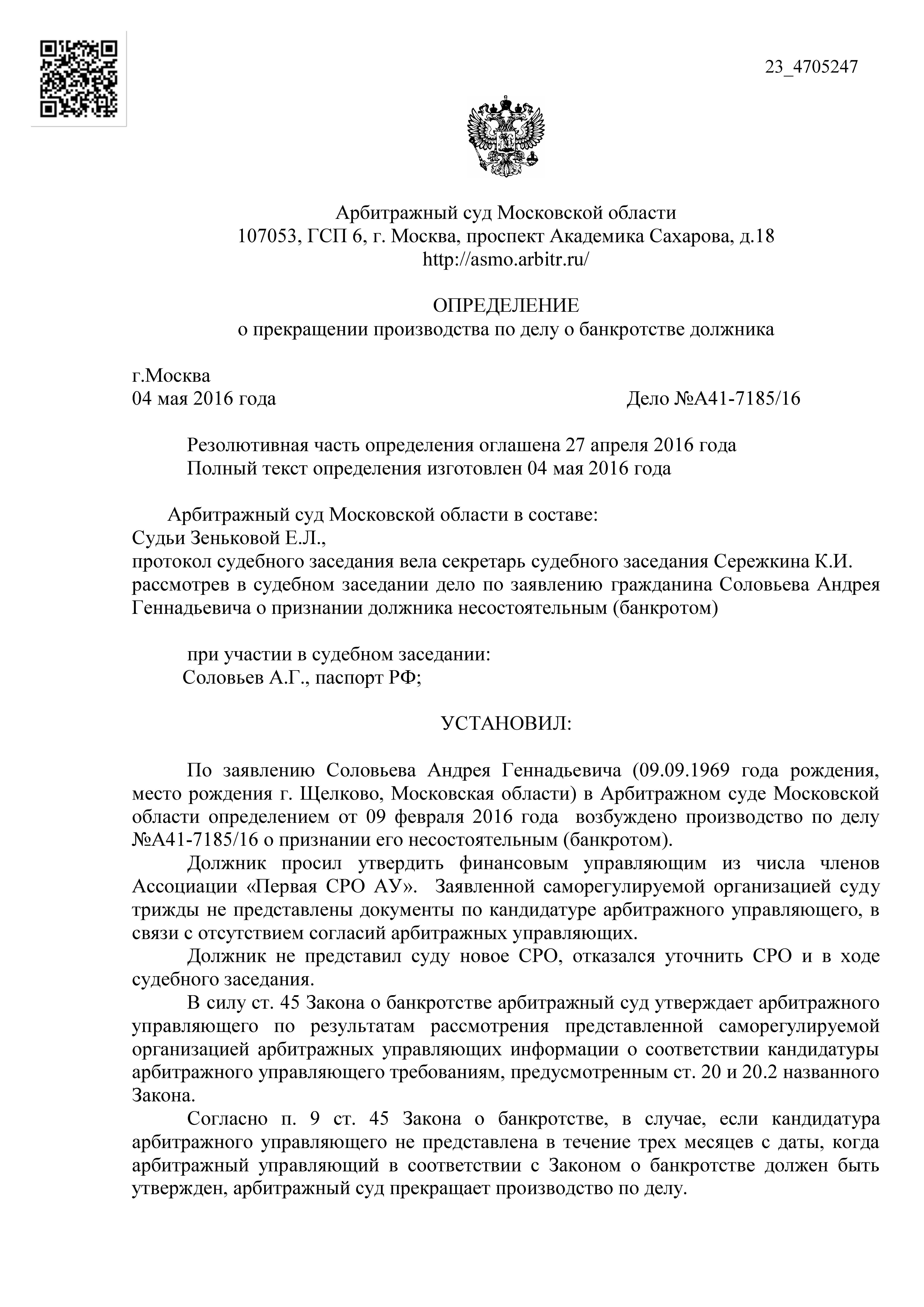 заявление о прекращении производства по делу о банкротстве в связи с отсутствием средств