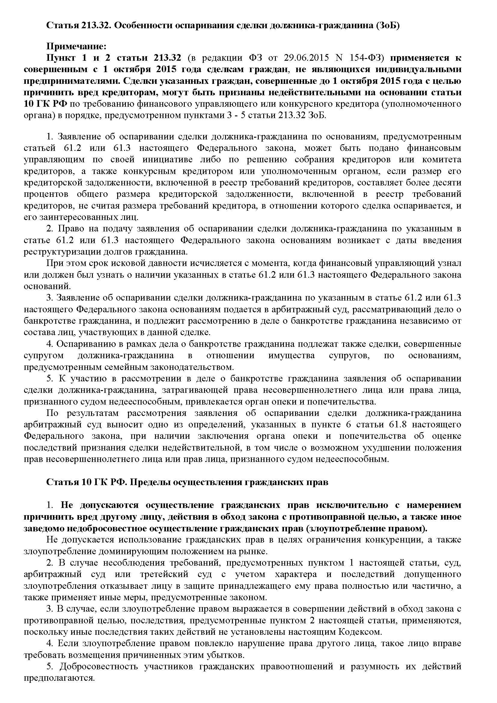 закон о банкротстве статья 10 с комментариями