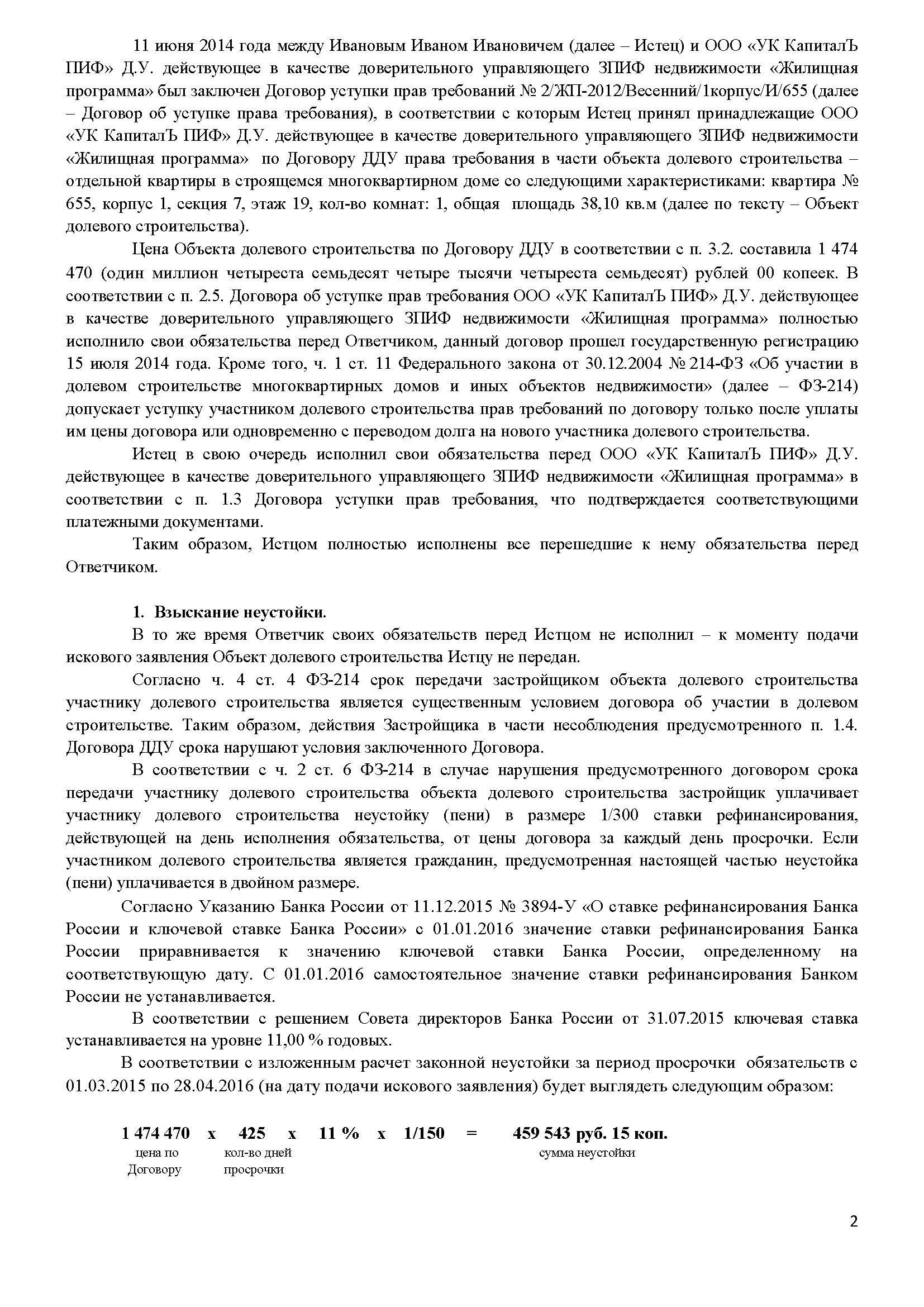 Исковое заявление о взыскании переплаты по кредиту