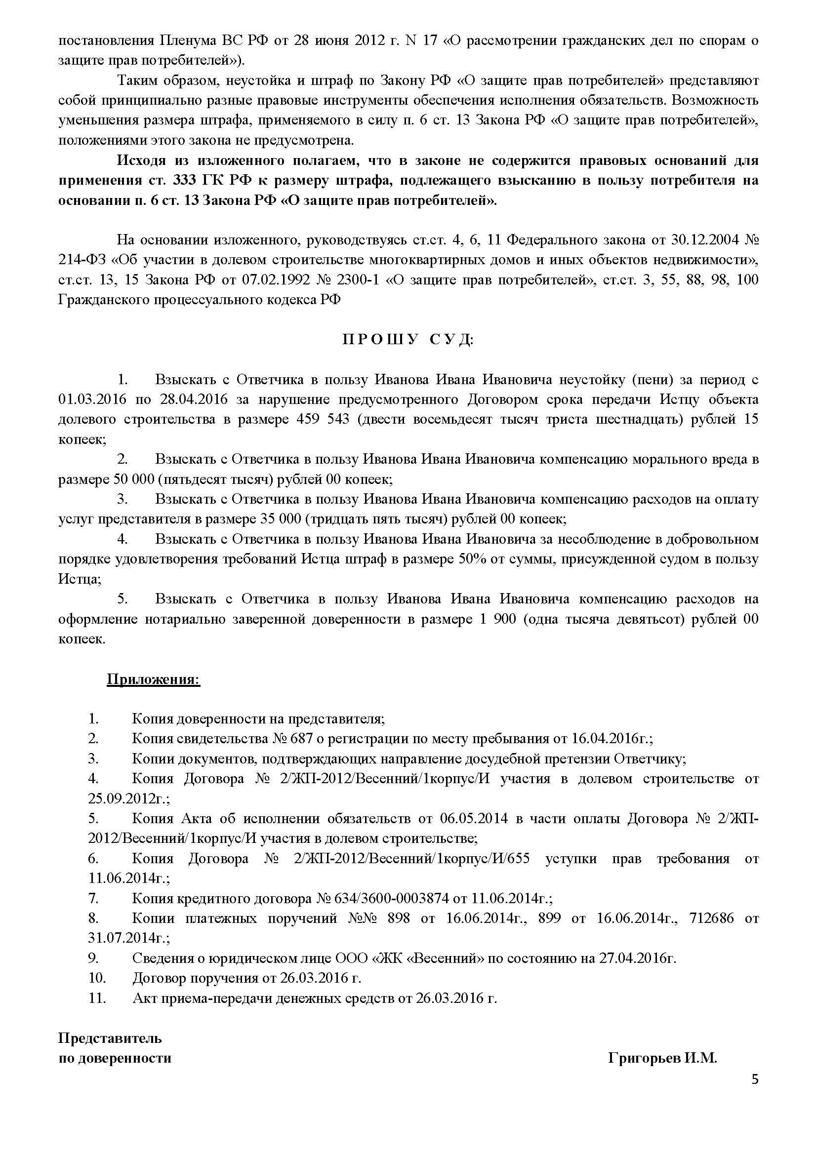 Срок исковой давности - Верховный Суд Республики Беларусь