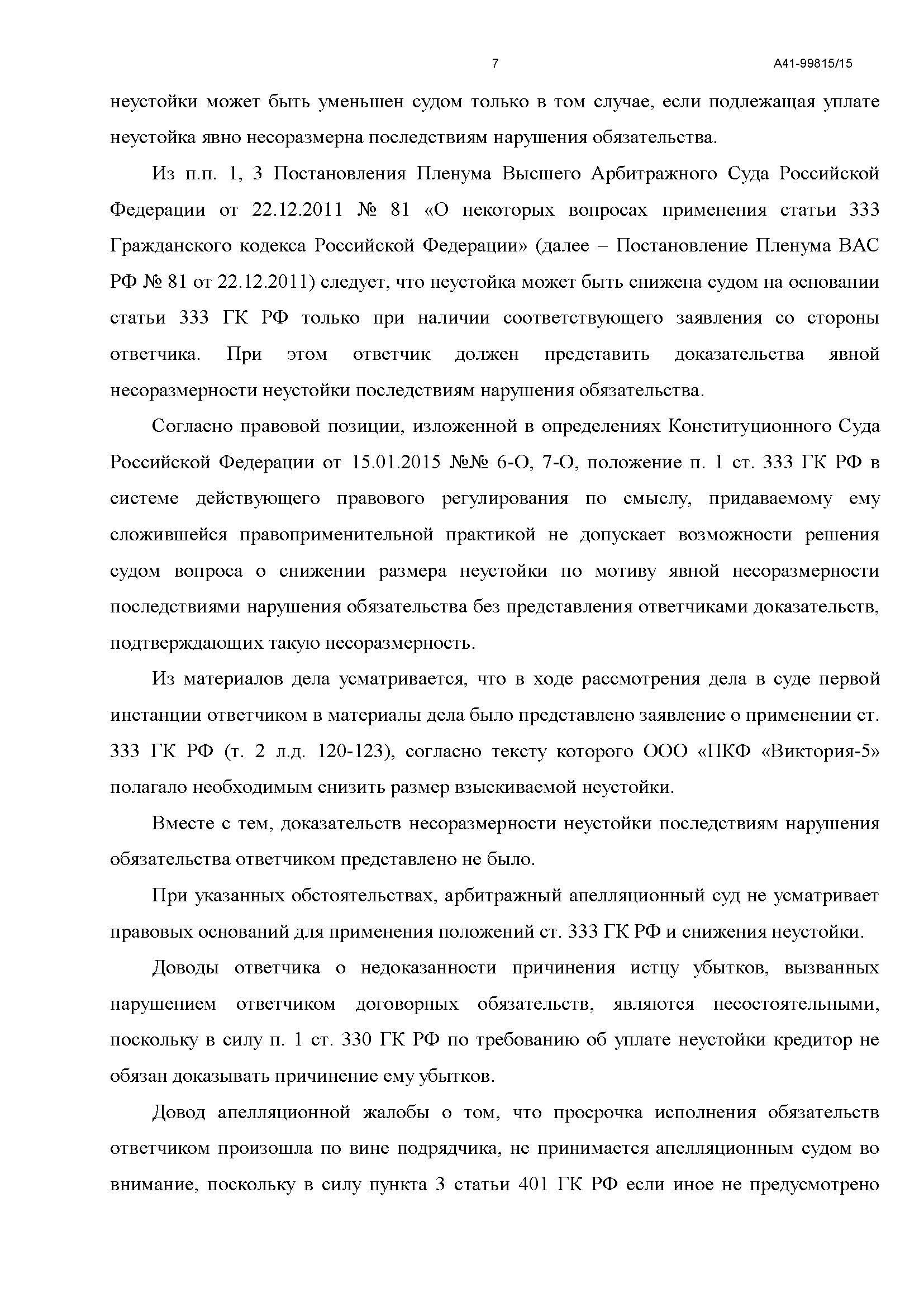 в какмх случаях применяется статья 333 гк