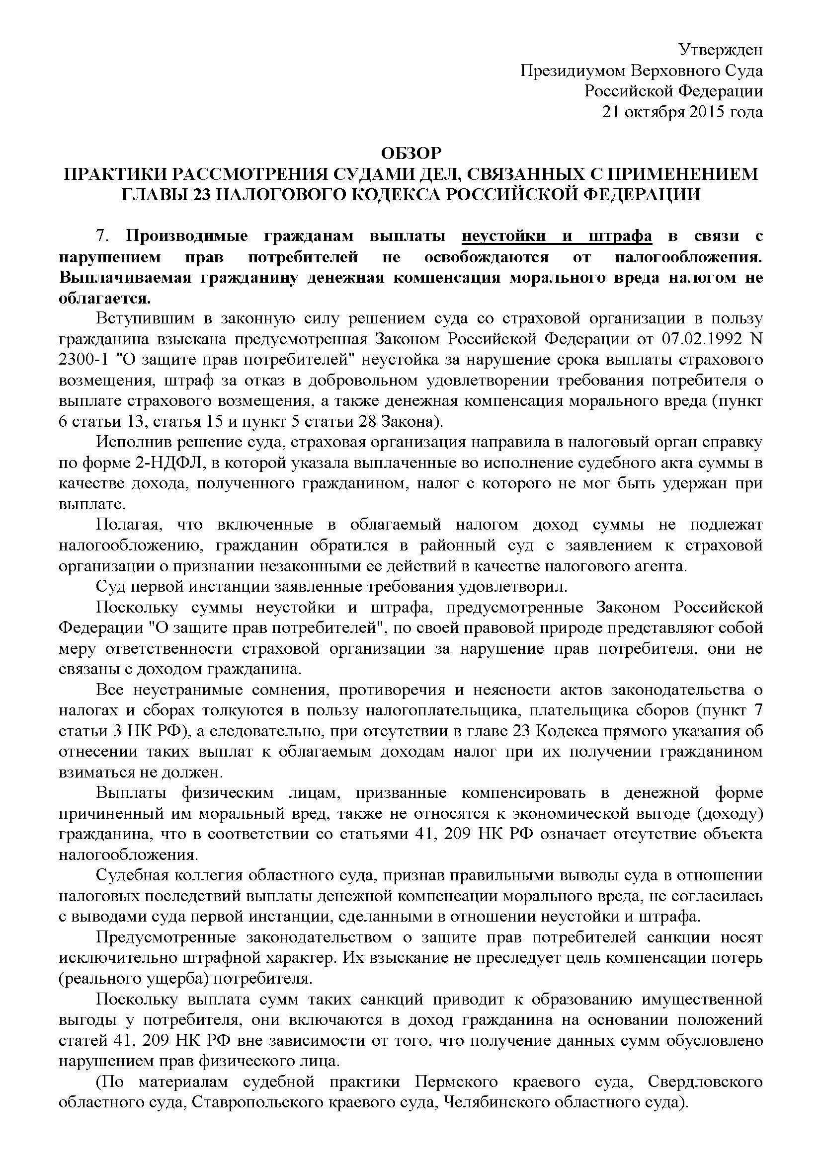 Судебного участка 408 красносельского района г москвы