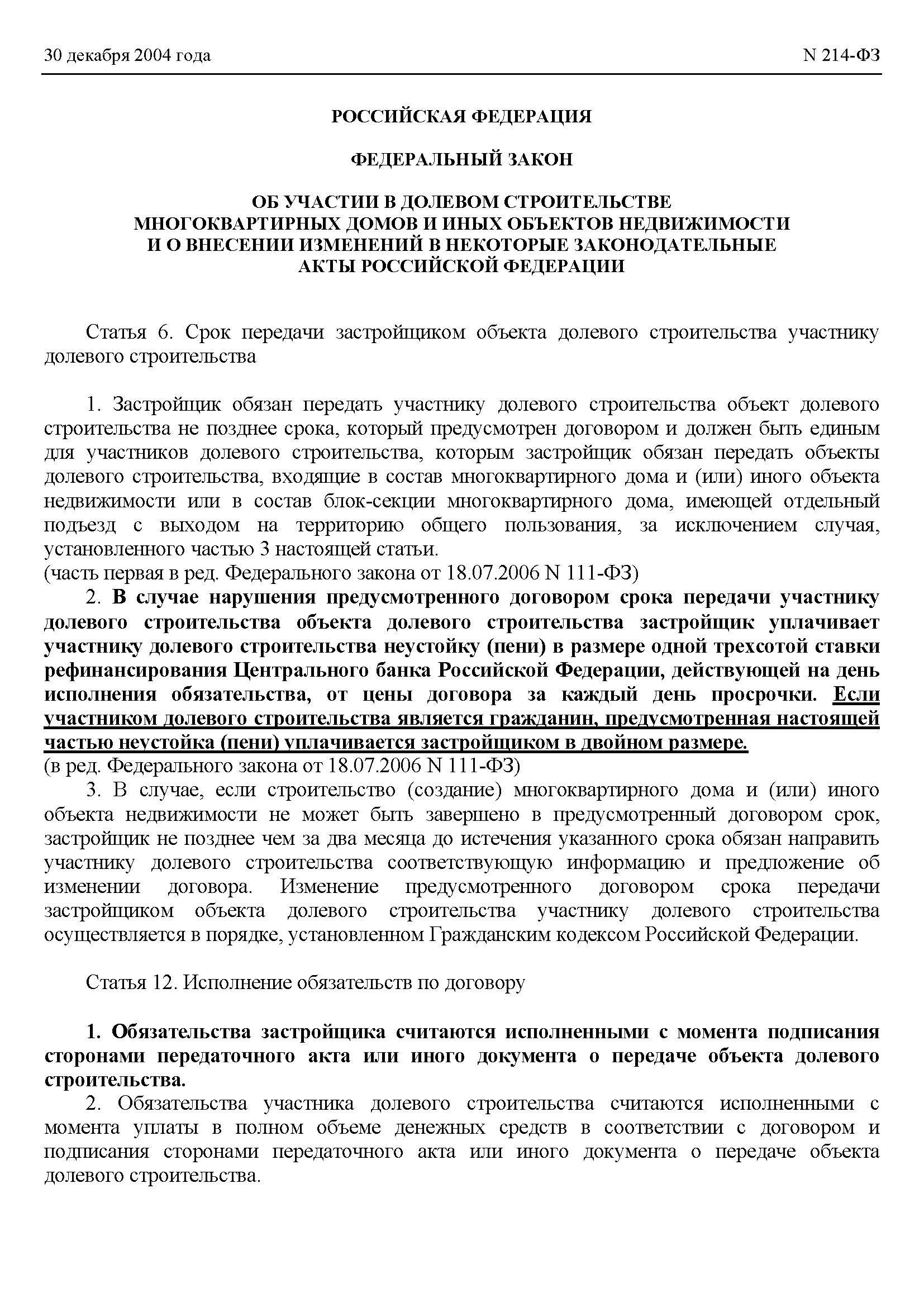 Написать жалобу в полицию навокузнецк