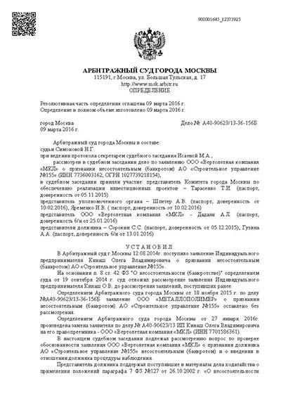 заявление о признании права собственности в рамках дела о банкротстве