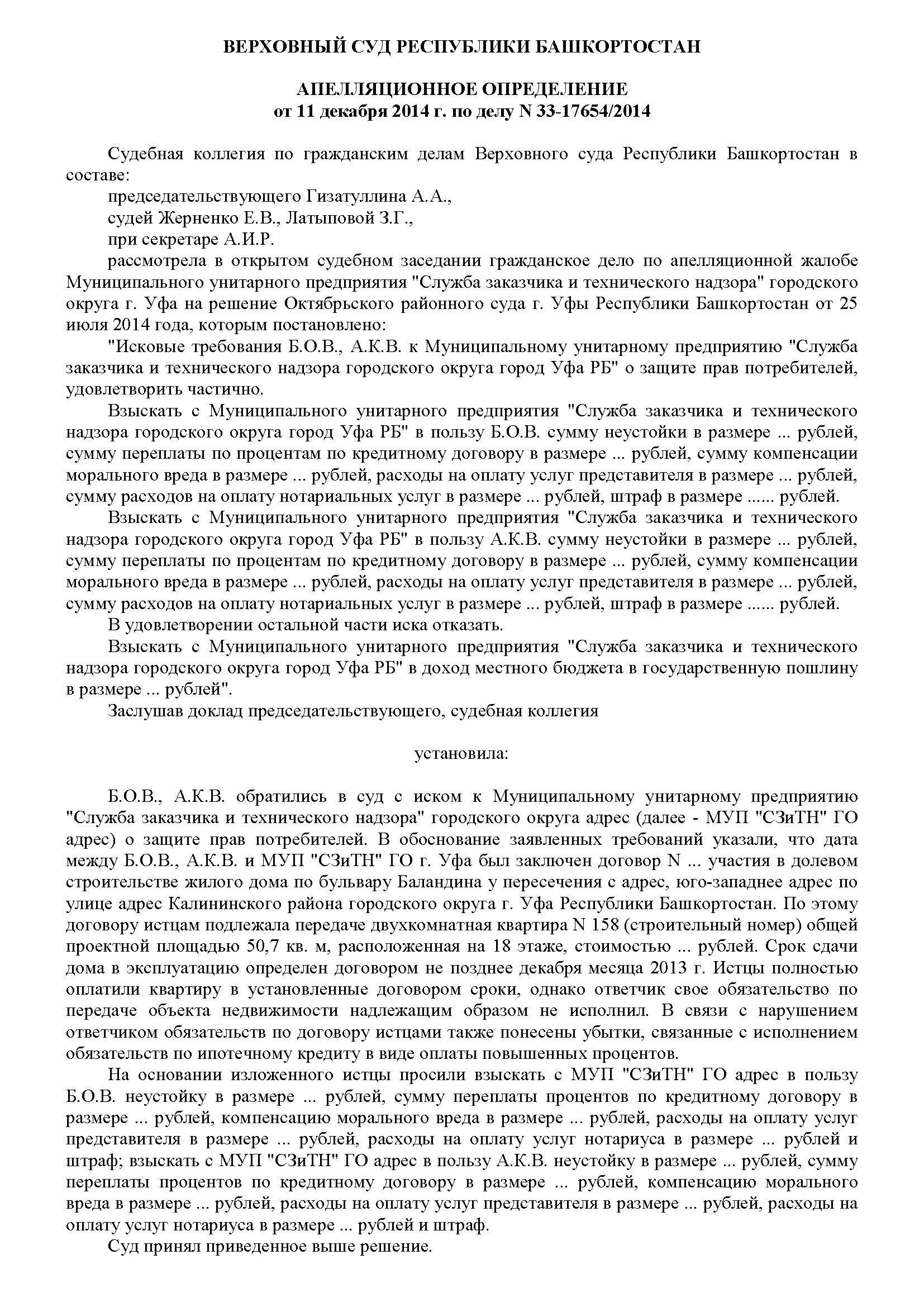 решение суда о взыскании неустойки по договору долевого участия