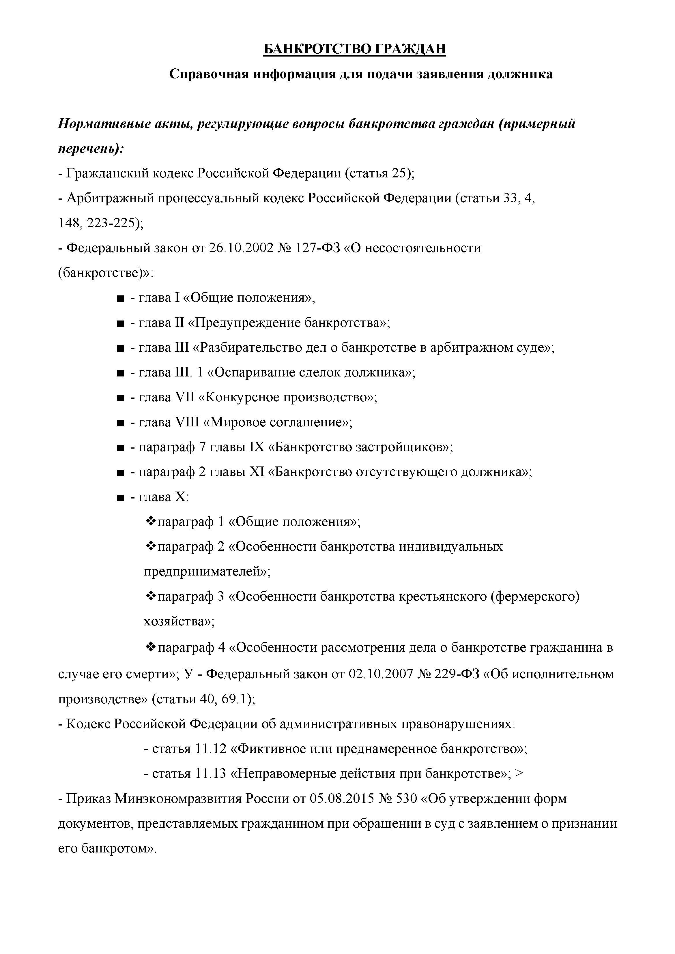 процедура банкротства физических лиц стоимость москва