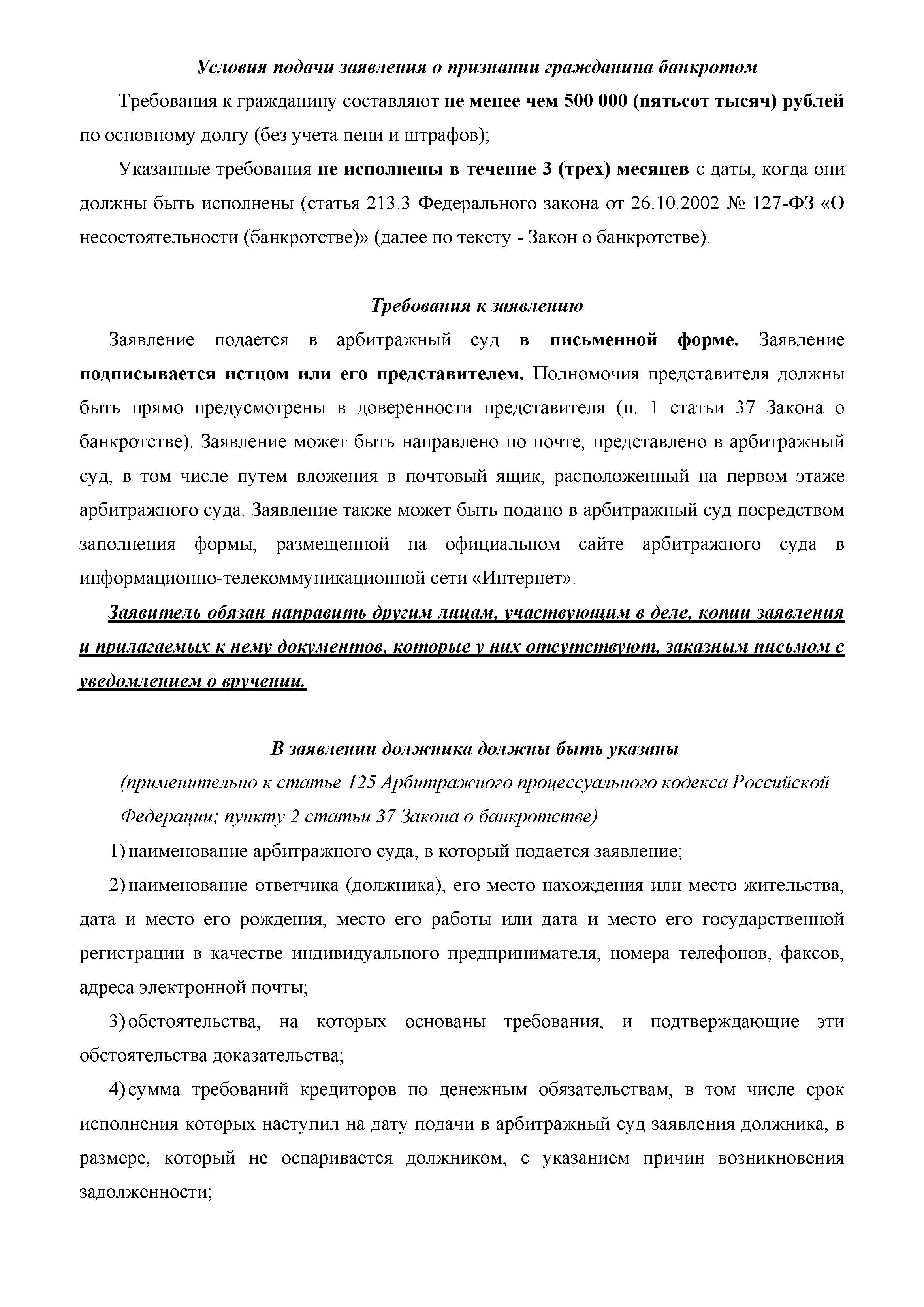 банкротство физических лиц арбитражный суд сайт