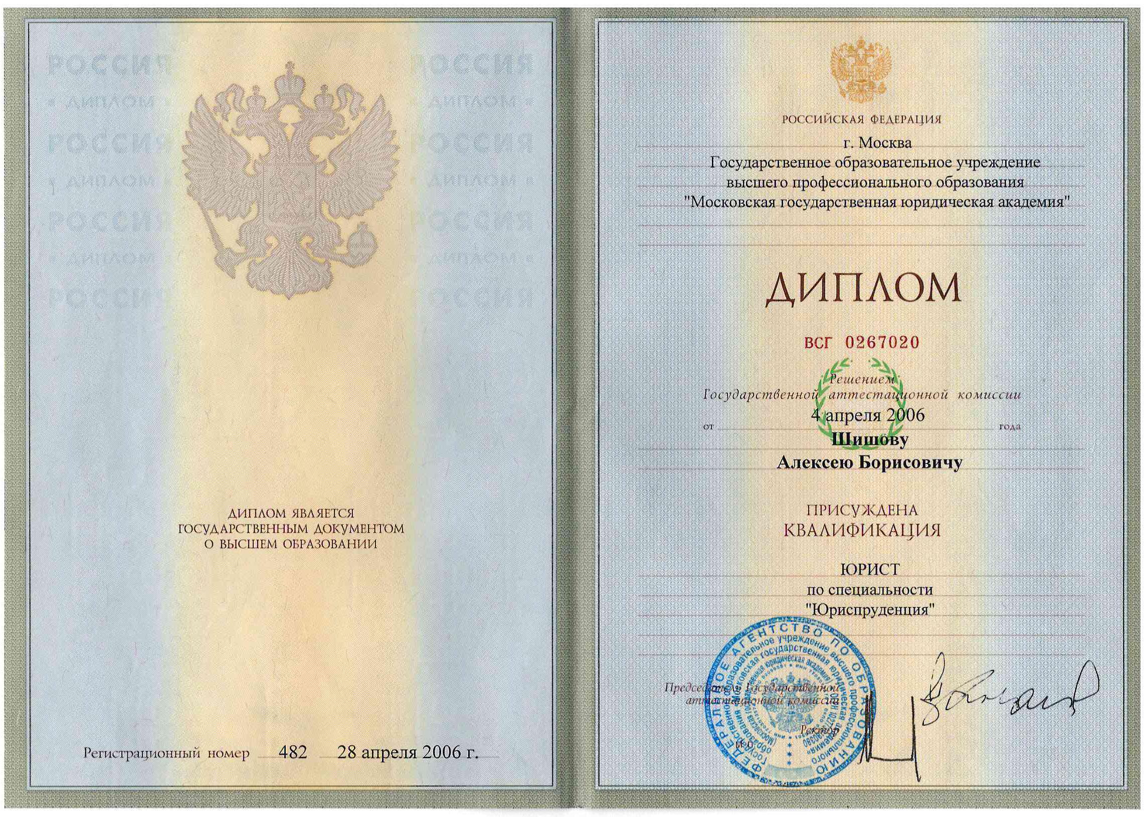 Диплом МГЮА о высшем юридическом образовании руководителя Юридического центра RegPractic