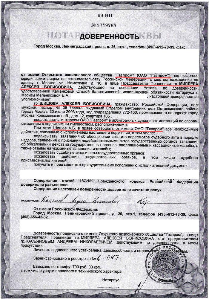 Доверенность от акционерного общества ГАЗПРОМ, подтверждающая квалификацию и опыт работы руководителя Юридического центра RegPractic