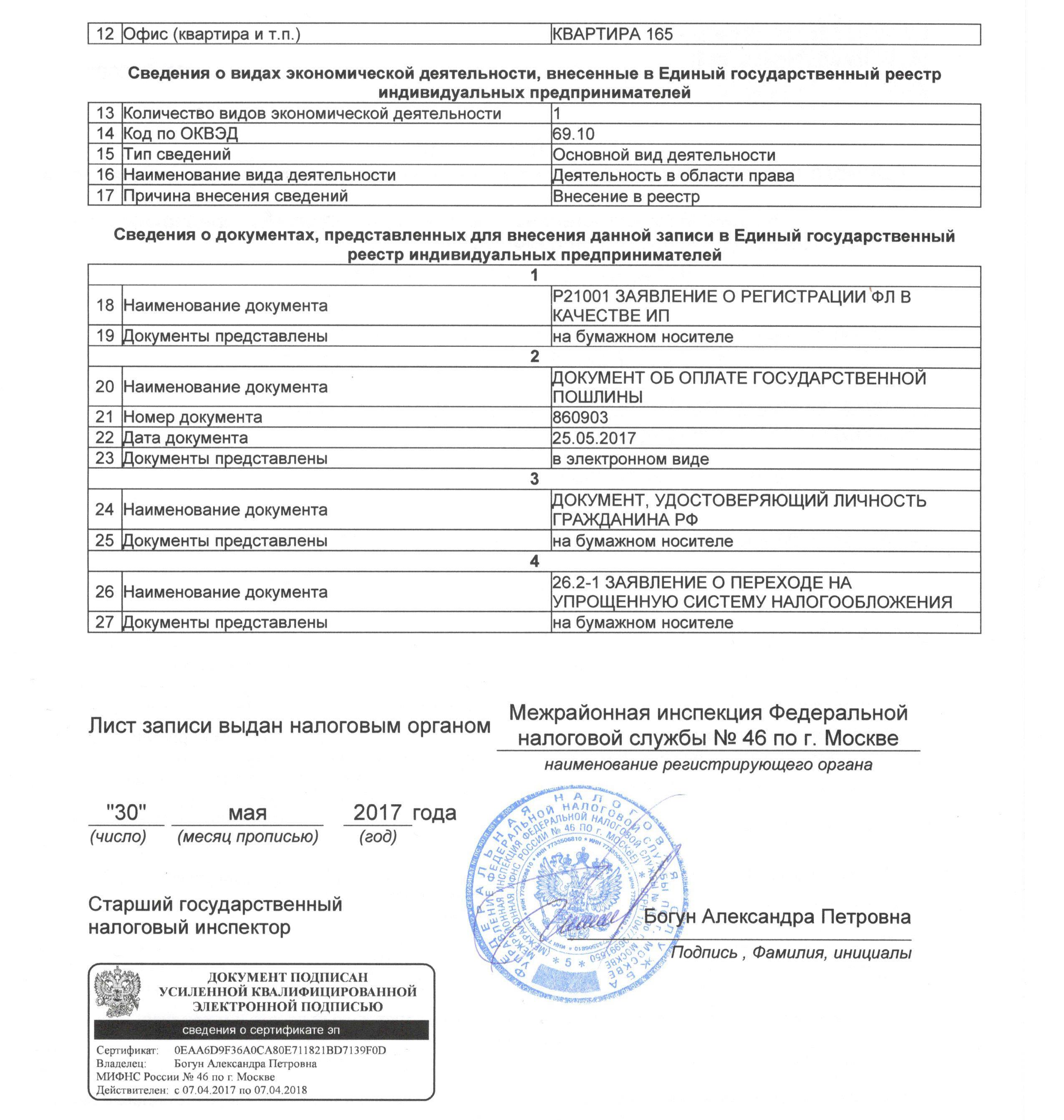 Второй лист записи ЕГРИП, подтверждающий регистрацию юридического лица в налоговой инспекции