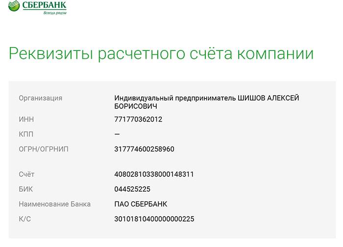 Реквизиты банковского счёта Юридического центра RegPractic