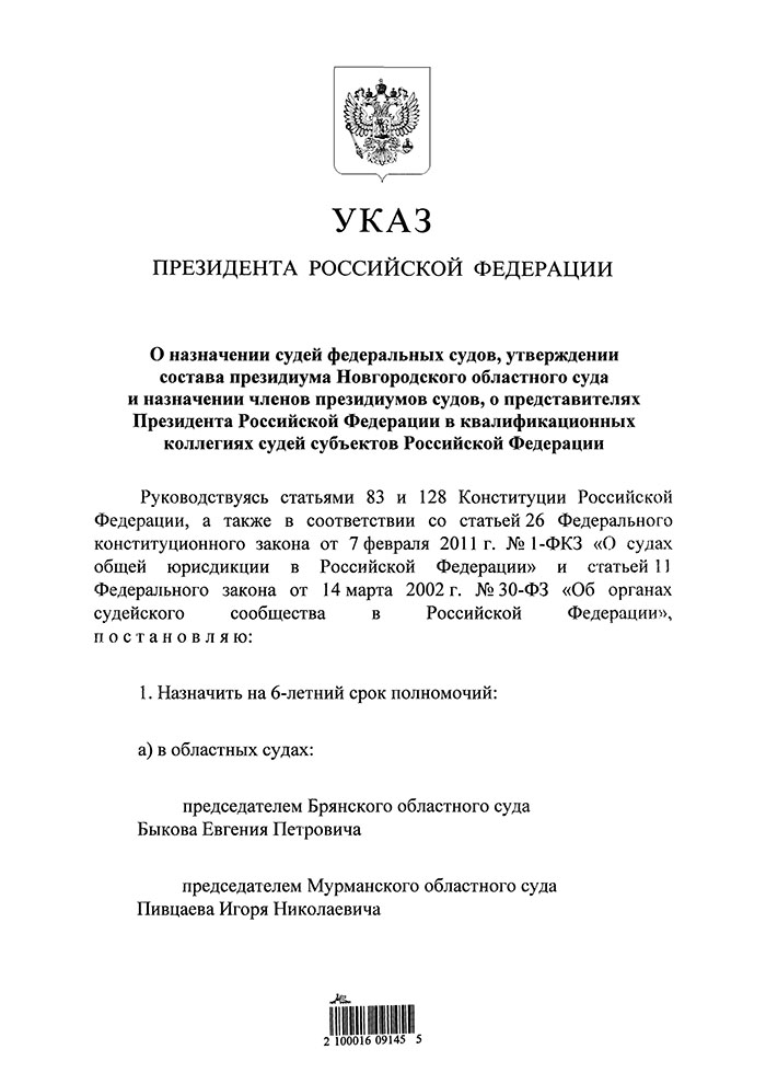 Указ президента о назначении судей федеральных судов, в том числе Кравченко Николая Николаевича, страница 1