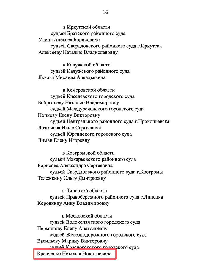 Указ президента о назначении судей федеральных судов, в том числе Кравченко Николая Николаевича, страница 16