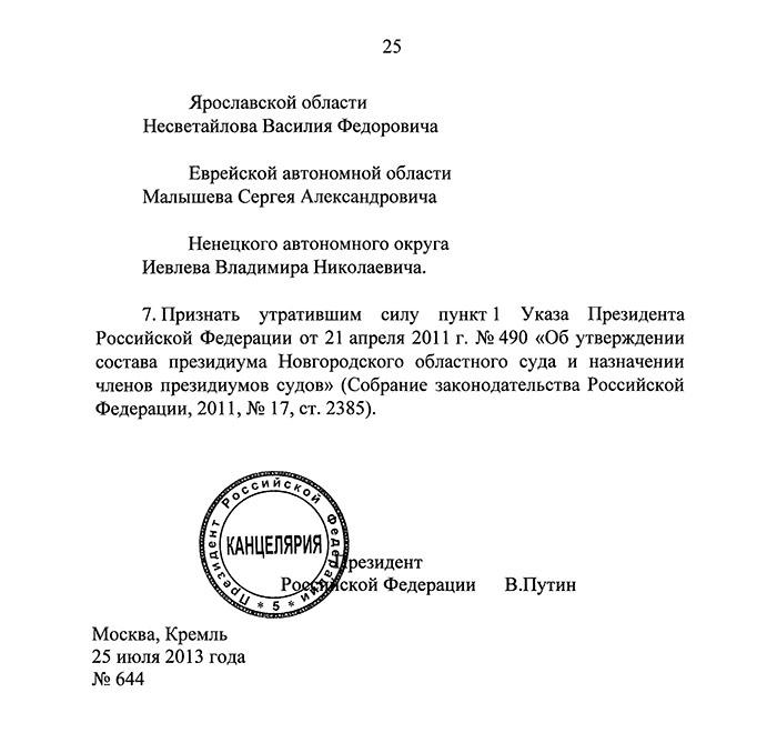 Указ президента о назначении судей федеральных судов, в том числе Кравченко Николая Николаевича, страница 24