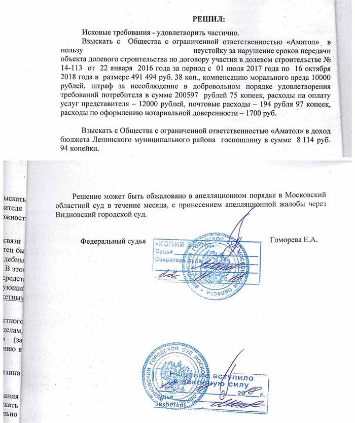 Обзор решения судьи Гоморевой по застройщику Аматол о взыскании неустойки по договору долевого участия