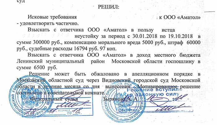 Судья Зырянова из Видновского суда хорошо взыскала с застройщика Аматол