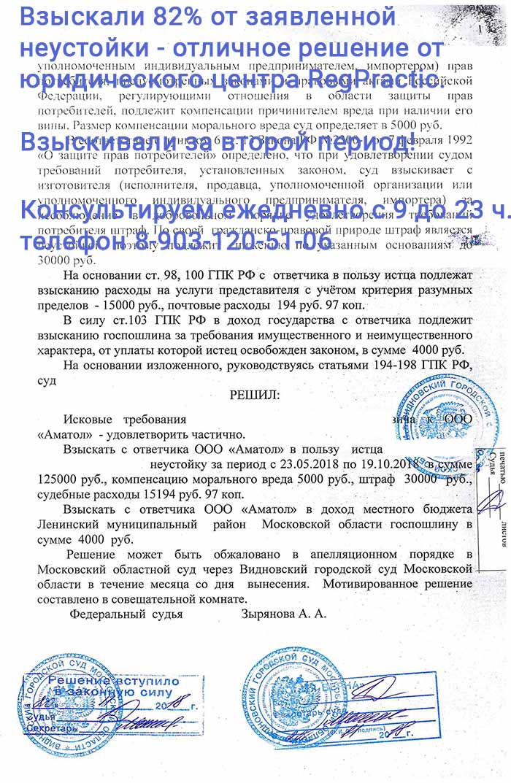 Видновский суд взыскал с застройщика Аматол 82 процента от заявленной неустойки