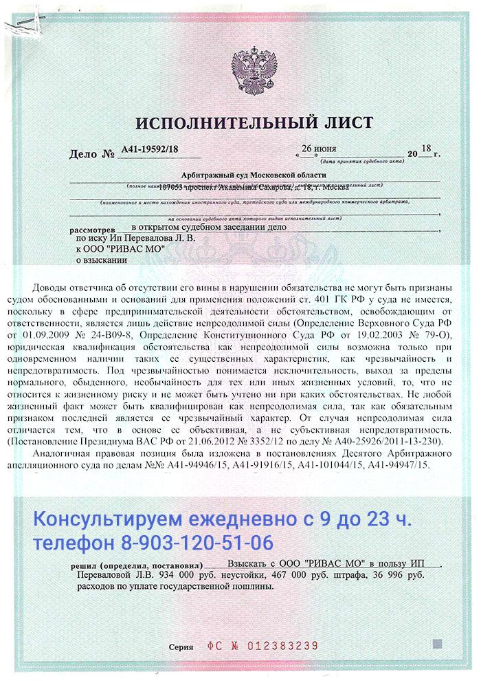 Взыскали почти полтора миллиона рублей с застройщика из группы ПИК через арбитражный суд Московской области по договору долевого участия