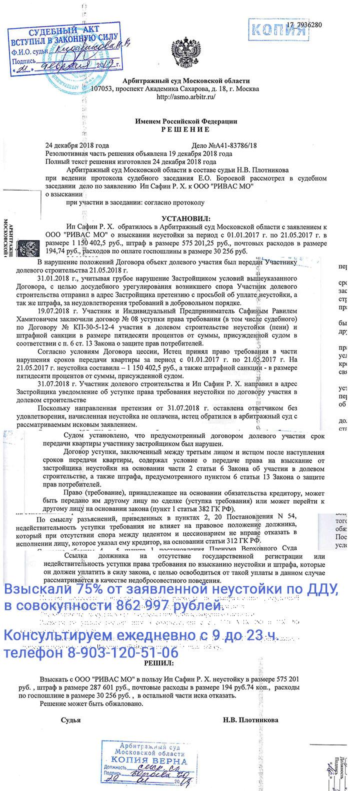 Судебное дело о взыскании 75 процентов от заявленной в иске неустойки с застройщика из группы ПИК через арбитражный суд Московской области