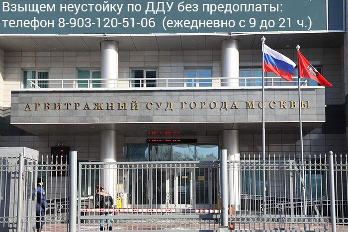 Взыскание неустойки с застройщиков по ДДУ в Арбитражном суде города Москвы без предоплаты