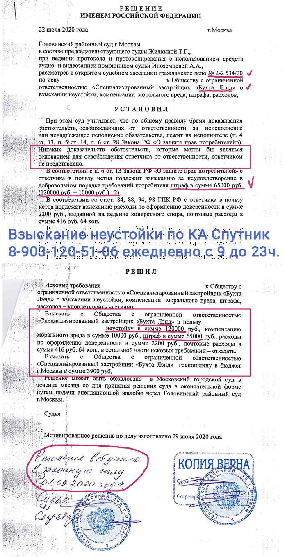 Обзор судебного решения по взысканию неустойки и штрафа с застройщика Бухта Лэнд