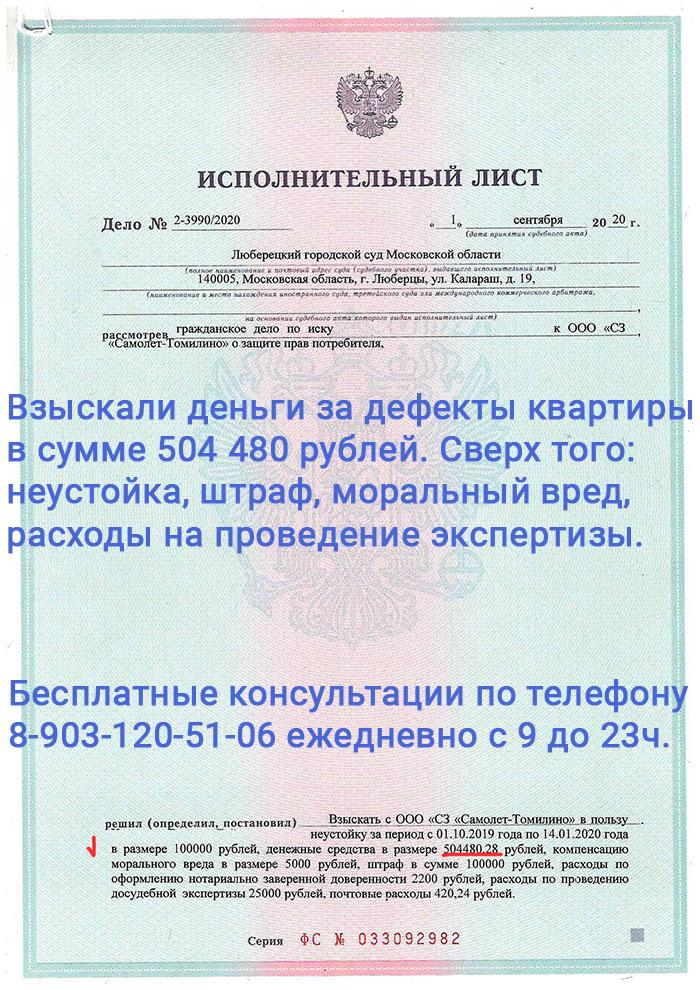 Взыскали с застройщика более 500 000 рублей по строительным недостаткам