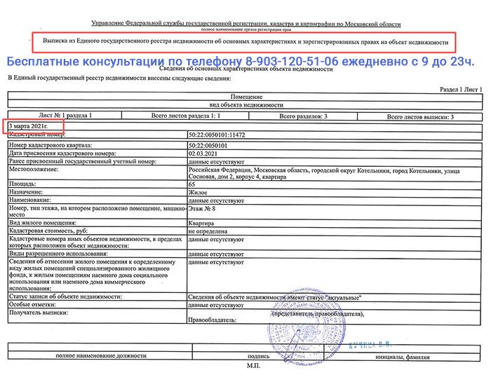 Получение выписки из ЕГРН по застройщику Стройкомфорт путём обжалования приостановки в Росреестре