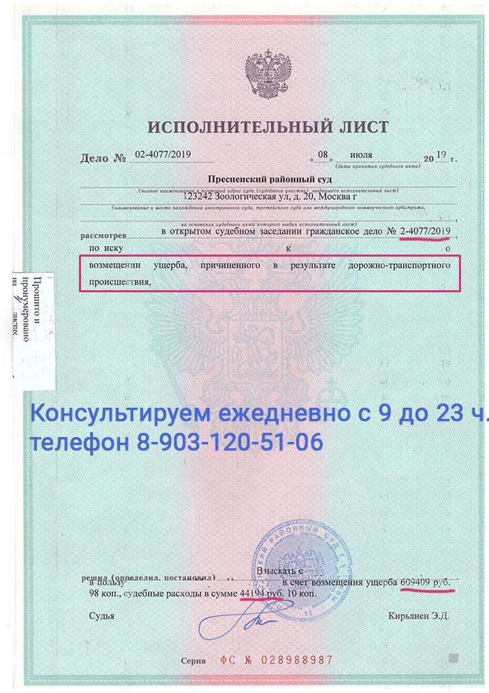 Исполнение решения суда о выплате ущерба по ДТП