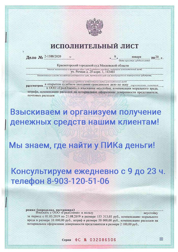 Наша судебная практика с застройщиком ООО ГРАДОЛИМП из группы ПИК по взысканию неустойки
