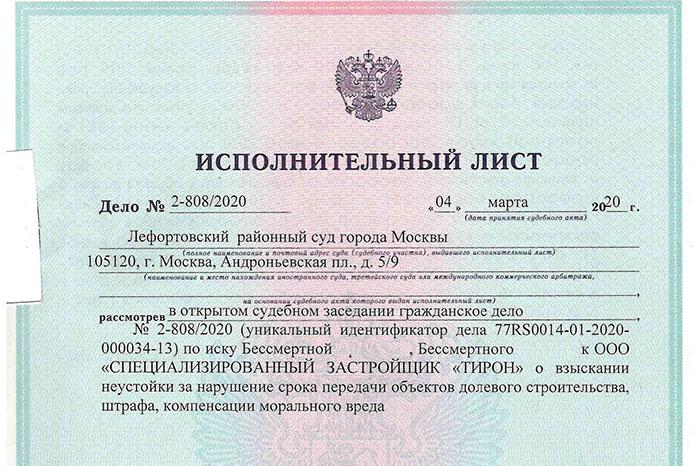 Исполнительное производство в отношении застройщика ООО Специализированный застройщик ТИРОН