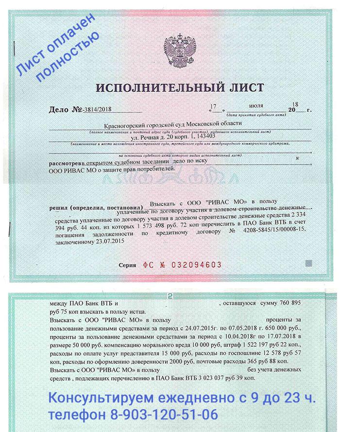Исполнительный лист по решению суда по ЖК Мортонград Путилково ПИК к застройщику ООО Ривас МО