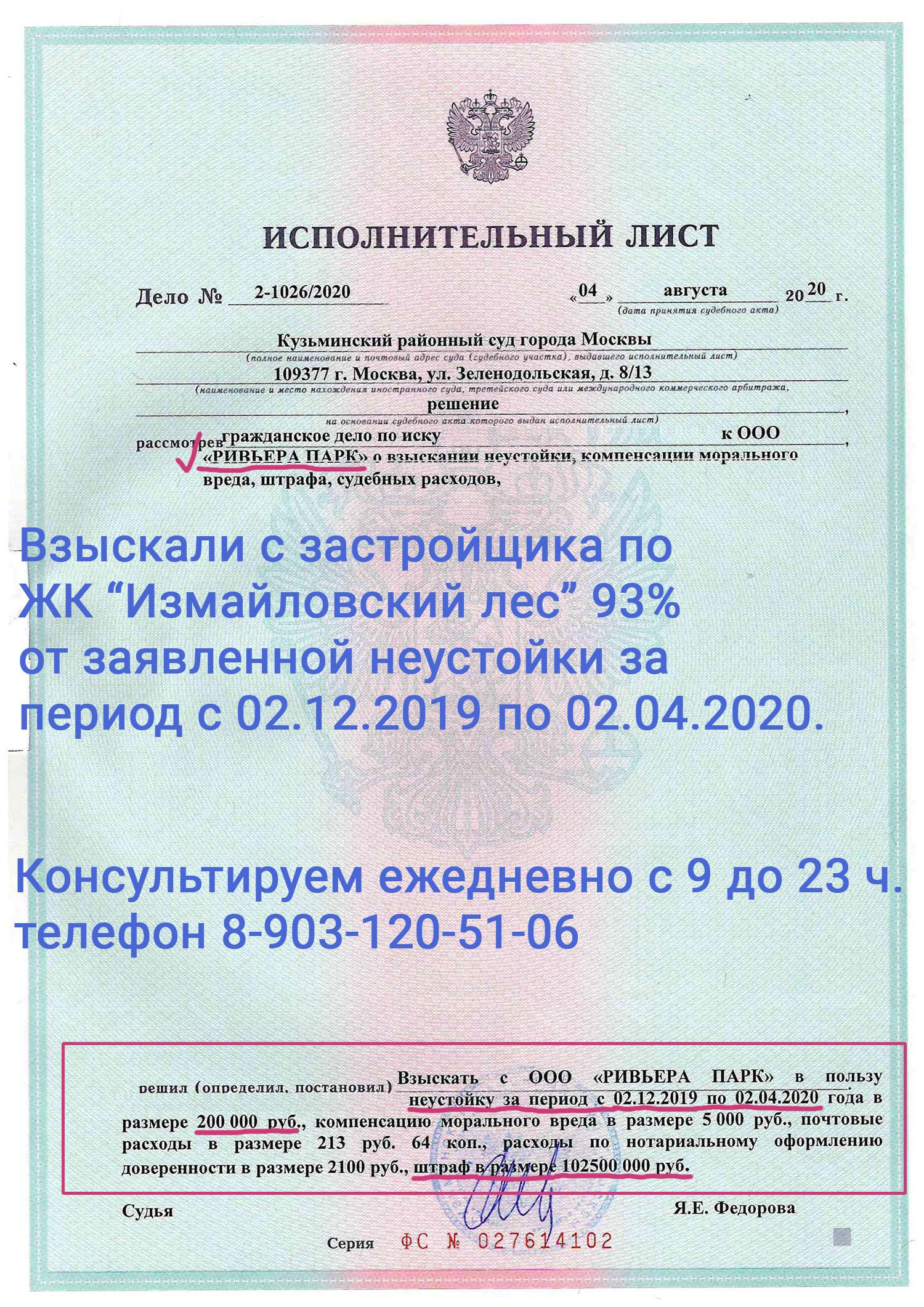Исполнительное производство в отношении ПИКовского застройщика ООО Ривьера Парк