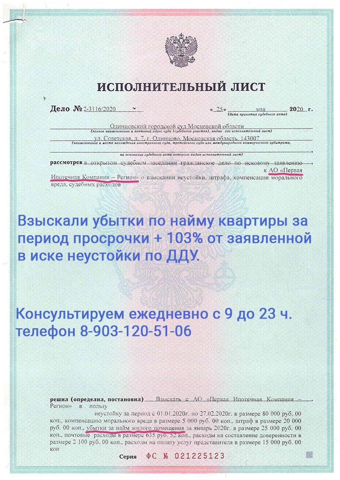 Исполнительный лист о взыскании с застройщика убытков по найму квартиры за период просрочки по ДДУ