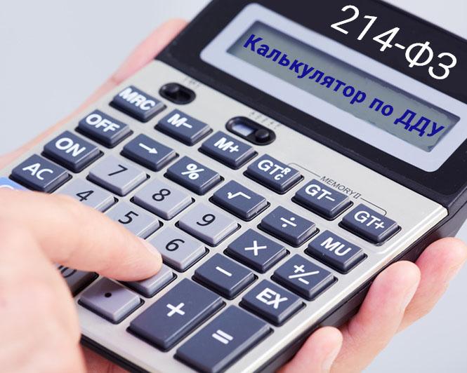 Онлайн калькулятор расчета неустойки в долевом строительстве