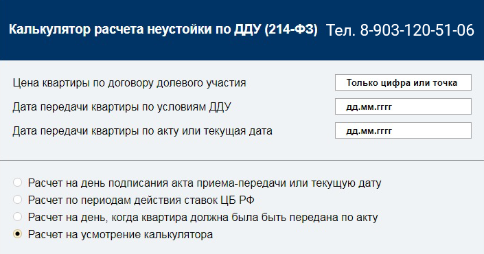 Онлайн калькулятор для расчета неустойки по ФЗ-214. Нужен при подготовке претензии к застройщику