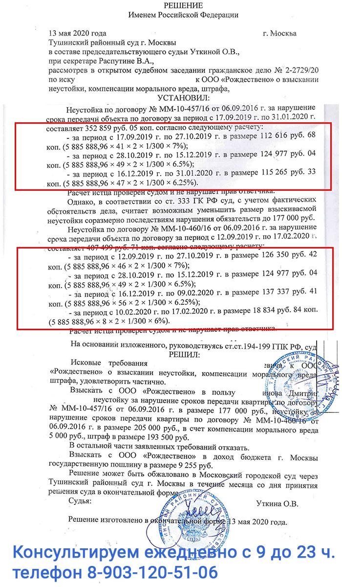 О более правильном расчёте неустойки по периодам действия ставок ЦБ РФ, чем на дату исполнения обязательств по одной ставке