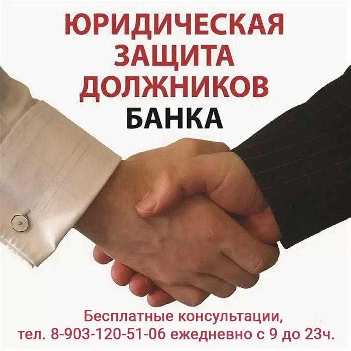 Мы не являемся коллекторами банка Русский Стандарт, однако можем бесплатно проконсультировать по вопросам банкротства