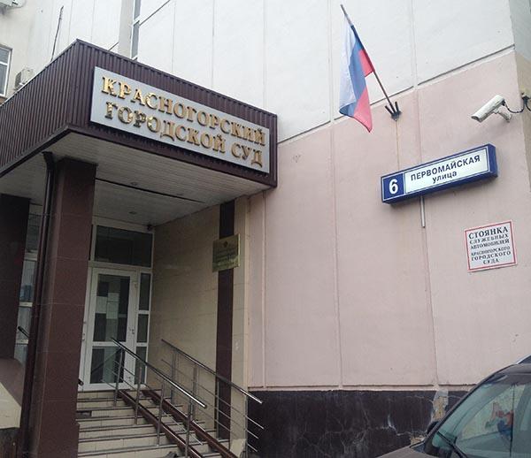 Взыскание неустойки по ДДУ в Красногорском суде без предоплаты