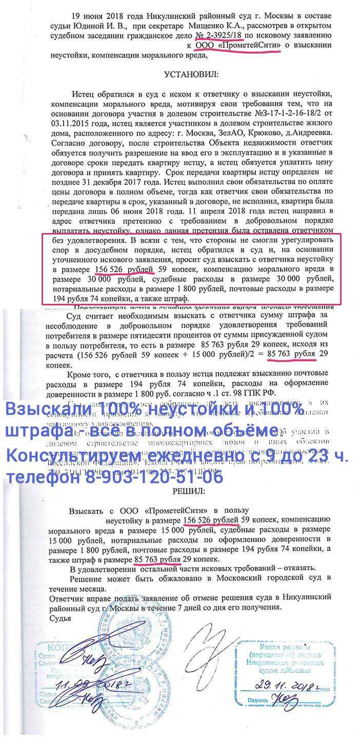 Решение судьи Юдиной о взыскании неустойки по ЖК Жемчужина Зеленограда