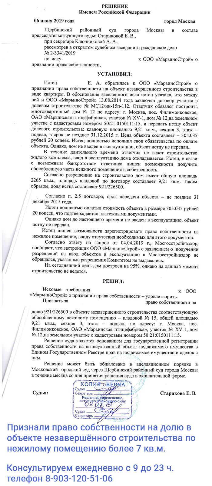 Решение Щербинского суда по нежилым более 7 кв.м. застройщика МарьиноСтрой