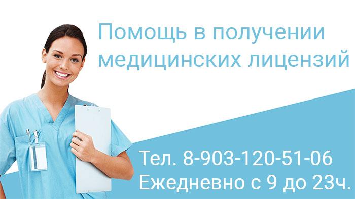 Бесплатные консультации и помощь юриста в получении лицензии на медицинскую деятельность