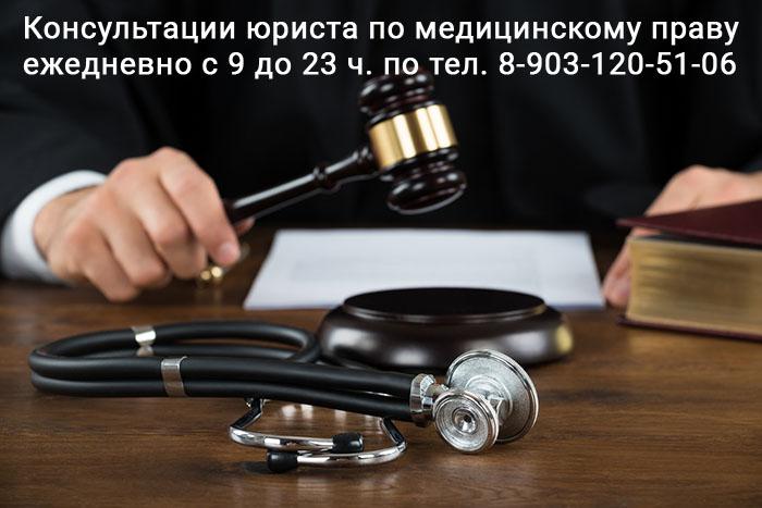 Бесплатная консультация юриста по медицинским спорам в связи с некачественно оказанной услуги, грубой врачебной ошибкой или неправильным диагнозом