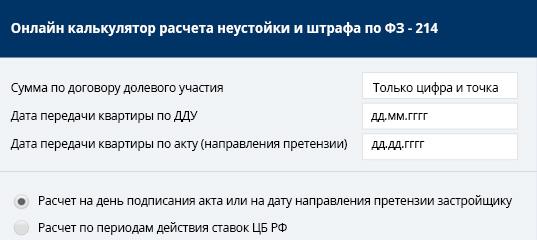 Программа Расчета Неустойки