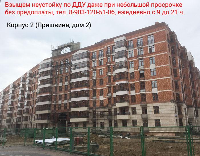 корпус 2 (ул. Пришвина, дом 2) - взыщем даже небольшую неустойку, тел. <!DOCTYPE html PUBLIC