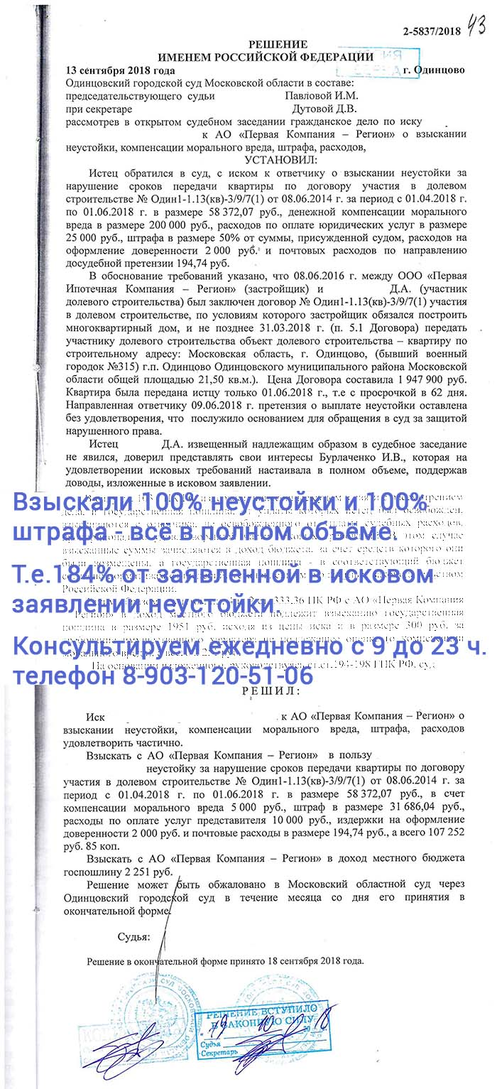Судебное решение о взыскании с застройшика АО ПИК-Регион неустойки по ДДУ в ЖК Одинцово-1 по которому дольщику присудили 100 процентов неустойки и щтрафа