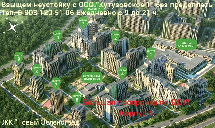 План - схема ЖК Новый Зеленоград с корпусами домов