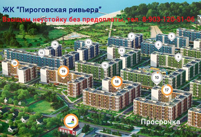 План - схема ЖК Пироговская ривьера с корпусами по которым нужно взыскивать неустойку