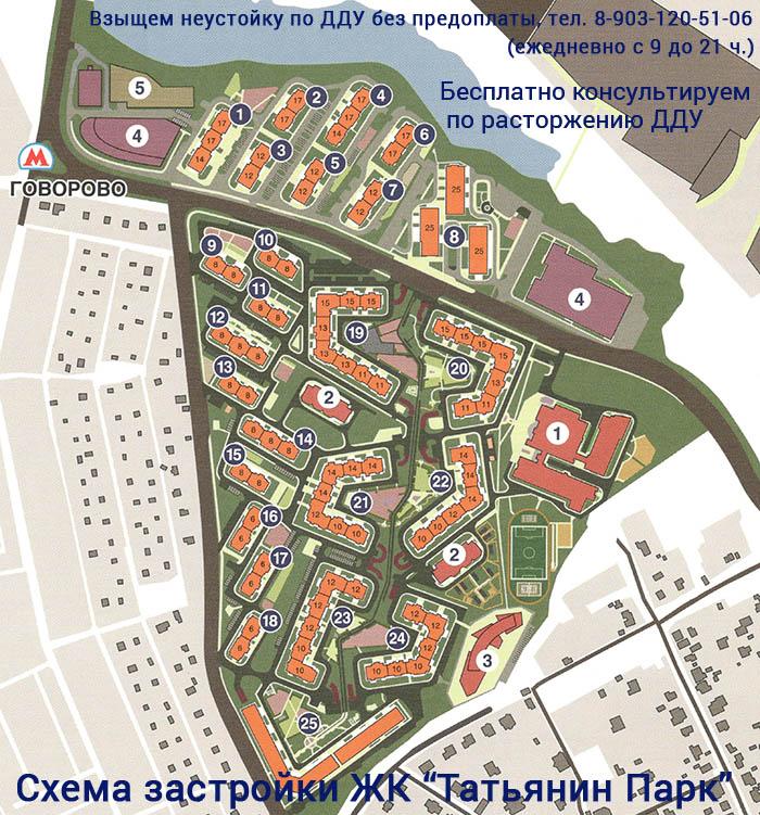 Схема застройки ЖК Татьянин Парк